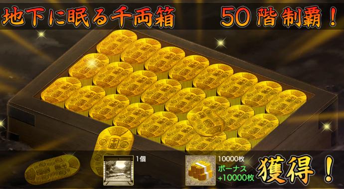 2021年5月度:大阪城50階制覇