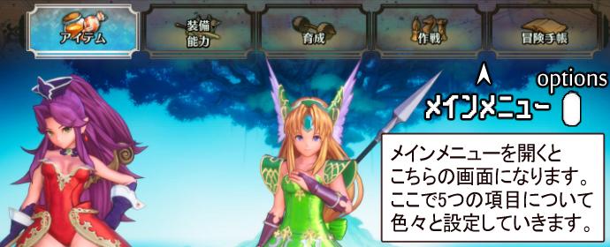 聖剣伝説3体験版レビュー11