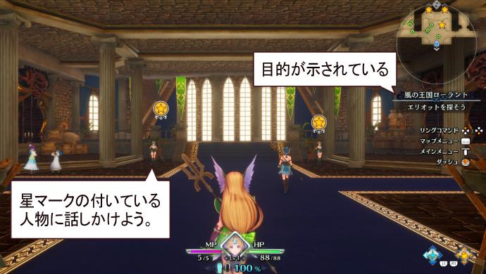 聖剣伝説3体験版レビュー13