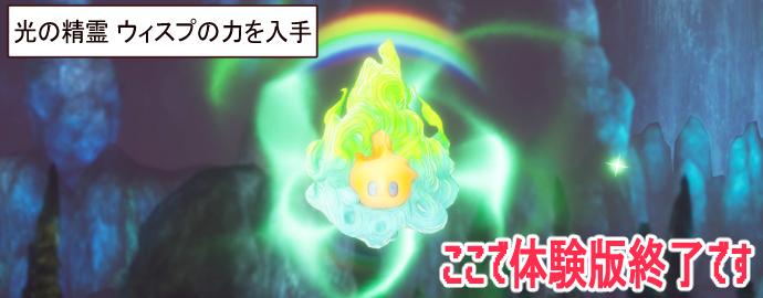 聖剣伝説3体験版レビュー17