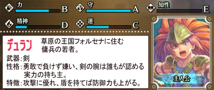聖剣伝説3体験版レビュー2
