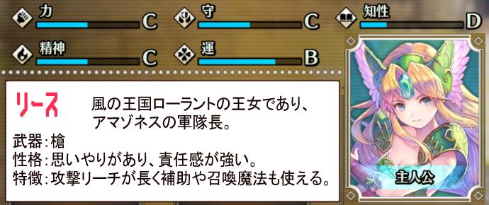 聖剣伝説3体験版レビュー5
