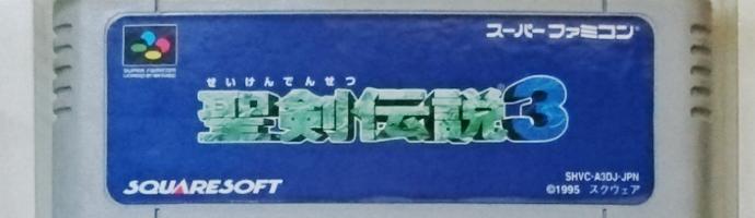 聖剣伝説3記事1