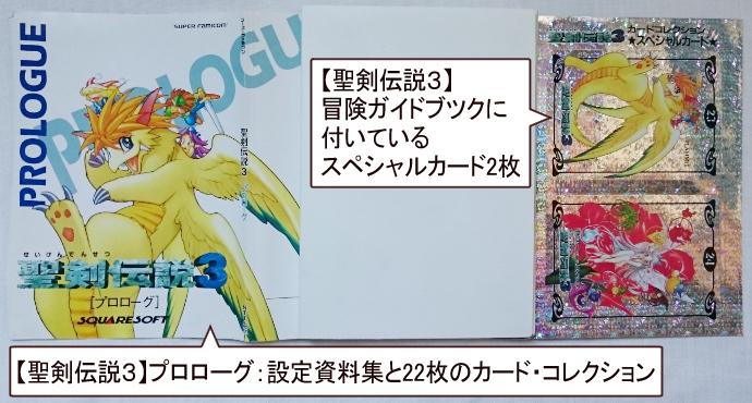 聖剣伝説3記事4