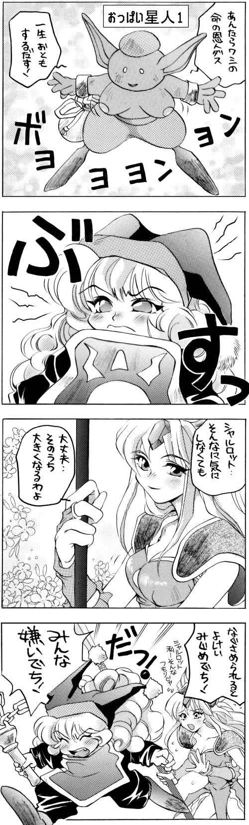 聖剣伝説3記事中漫画2