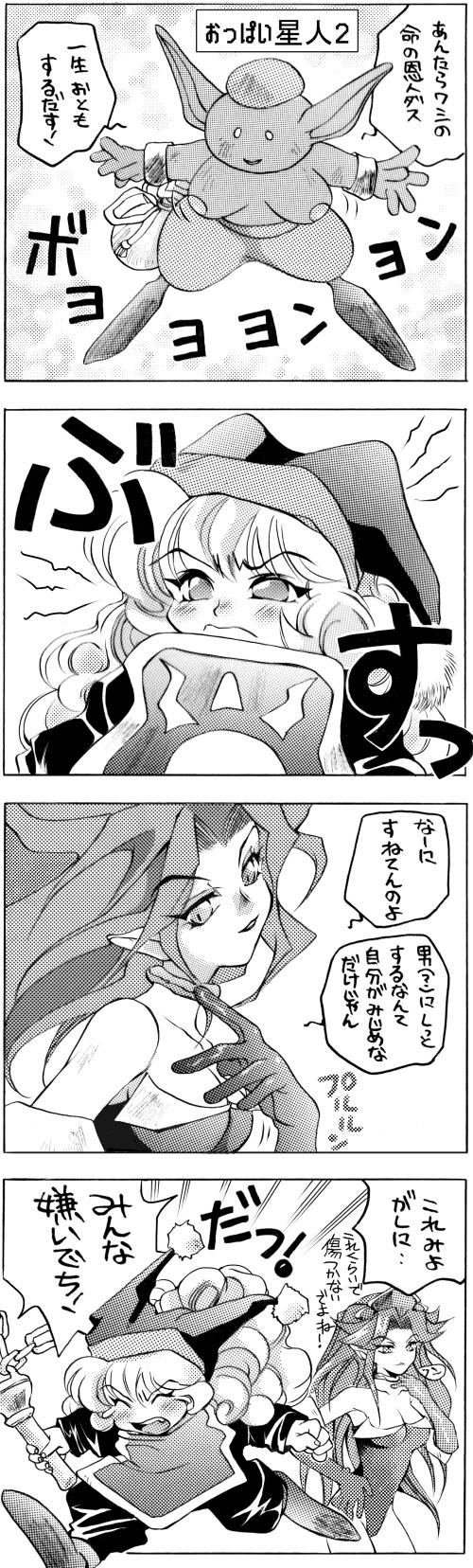 聖剣伝説3記事中漫画3