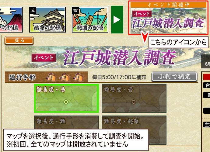 江戸城潜入調査イベント2
