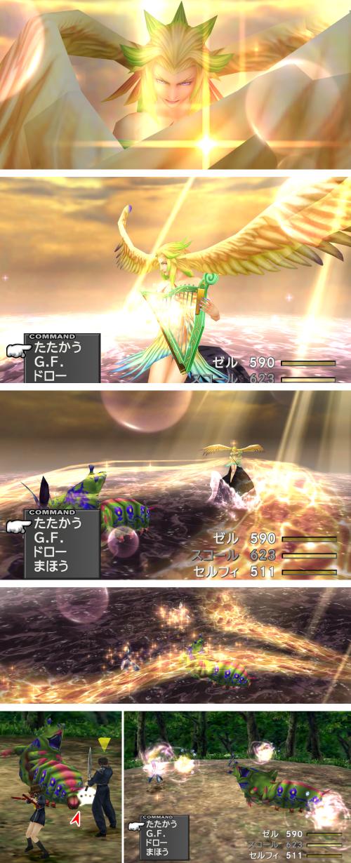 FF8G.F.セイレーン召喚シーン2