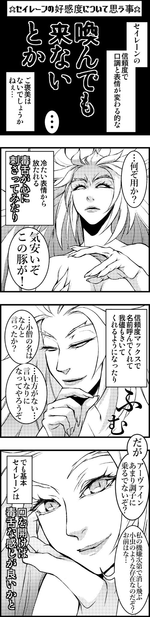 FF8G.F.セイレーン漫画