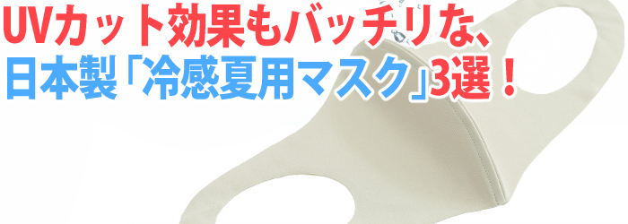 UV効果もバッチリ日本製「冷感夏用マスク」top用