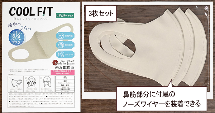 UV効果もバッチリ日本製「冷感夏用マスク」1