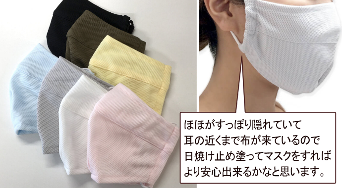 UV効果もバッチリ日本製「冷感夏用マスク」4