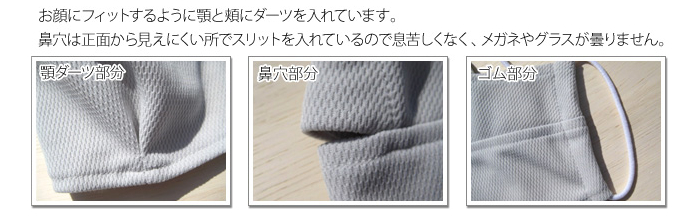 UV効果もバッチリ日本製「冷感夏用マスク」5