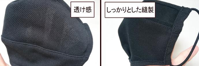UV効果もバッチリ日本製「冷感夏用マスク」9