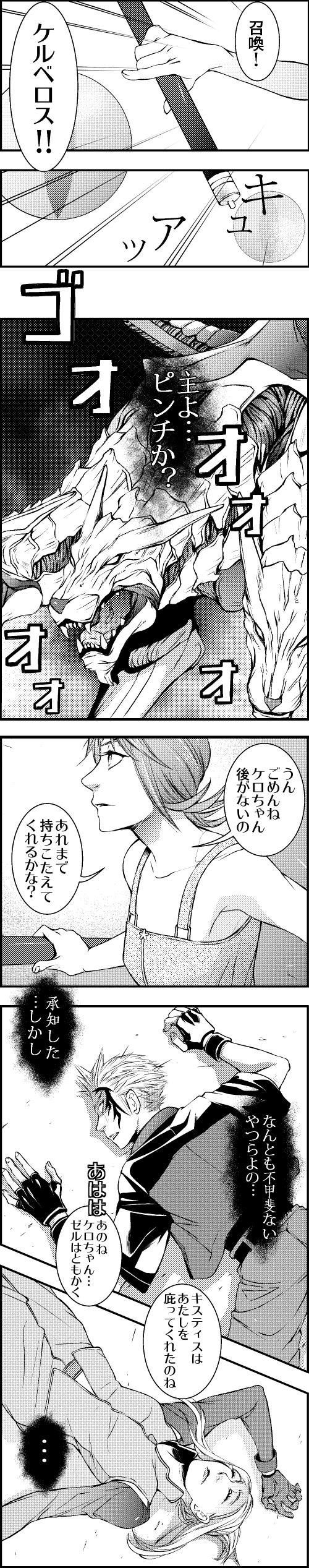 FF8G.F.ケルベロス漫画1