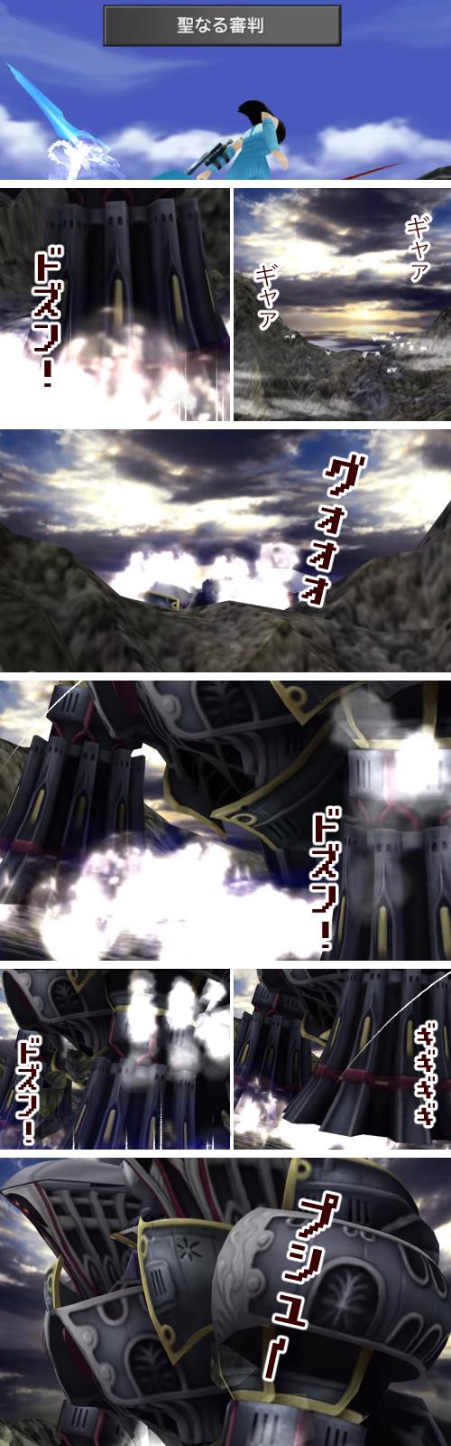FF8G.F.「アレクサンダー」召喚シーン1