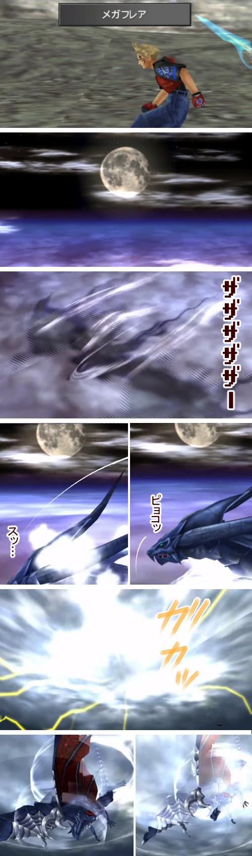 FF8G.F.「バハムート」召喚シーン1