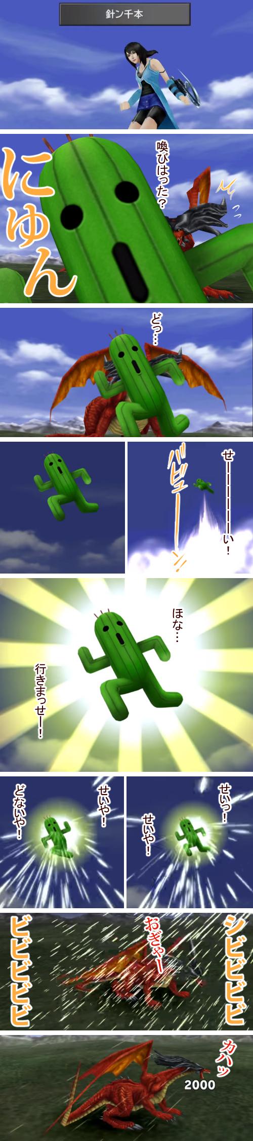 FF8G.F.「サボテンダー」召喚シーン