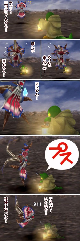 FF8G.F.「トンベリ」召喚シーン2