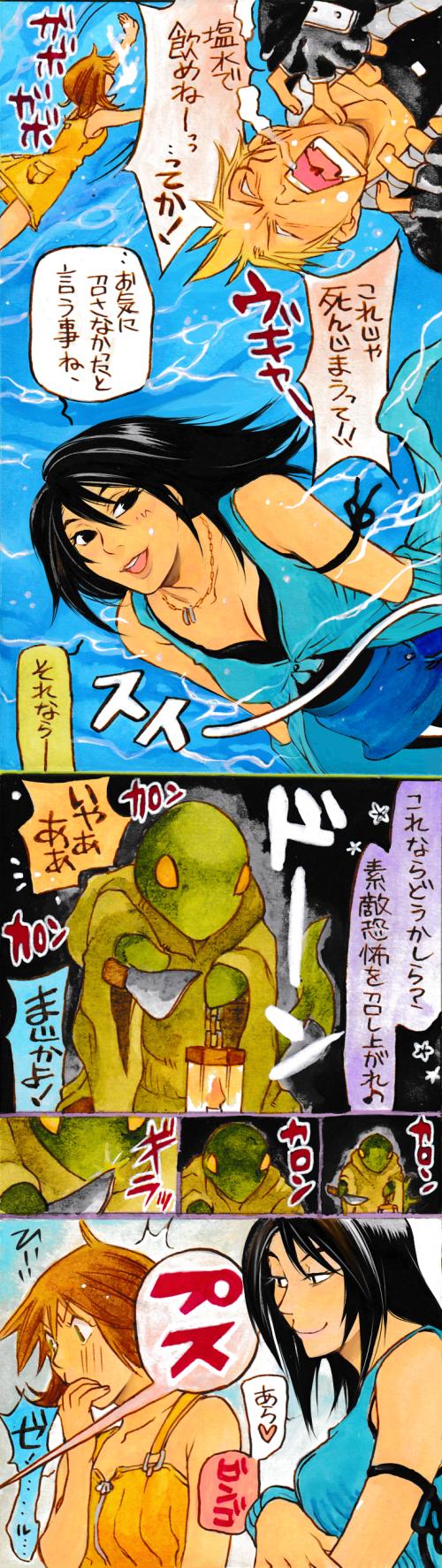 FF8G.F.「トンベリ」漫画2