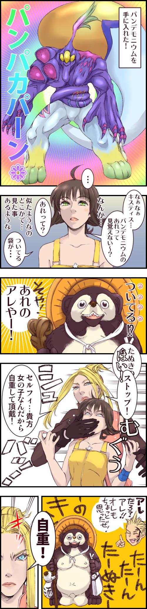 FF8G.F.「パンデモニウム」漫画1