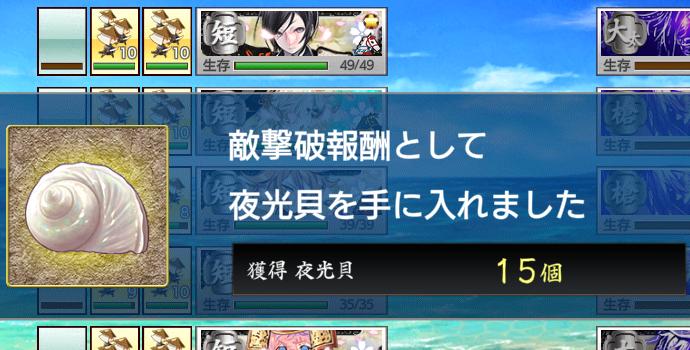 新刀剣男士【治金丸】2