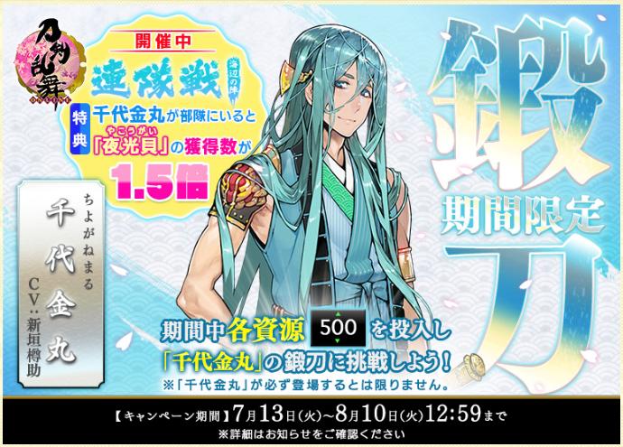 刀剣乱舞「連隊戦~海辺の陣~」2021年7月期:同時開催鍛刀チャレンジ