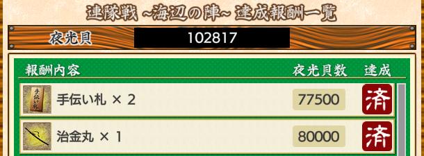 刀剣乱舞「連隊戦~海辺の陣~」2021年7月期途中報告1