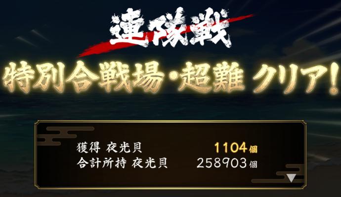 刀剣乱舞「連隊戦~海辺の陣~」2021年7月期結果報告3