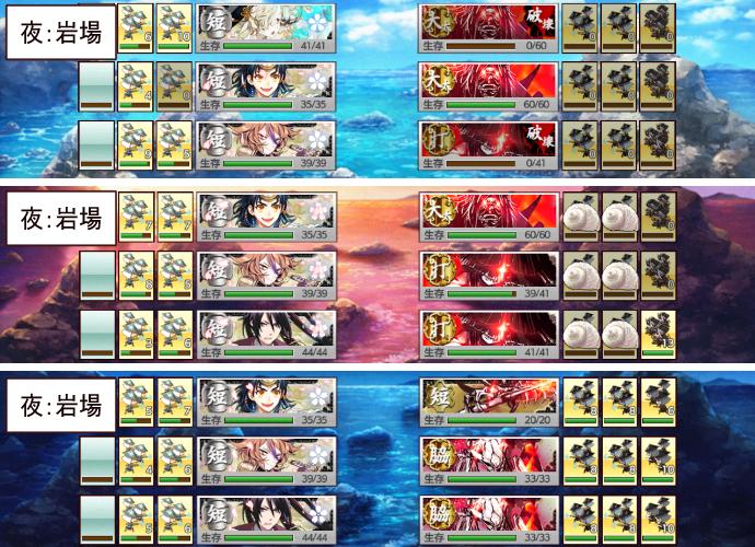 刀剣乱舞「連隊戦~海辺の陣~」14