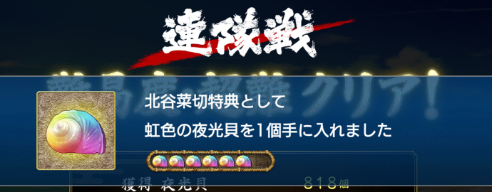 刀剣乱舞「連隊戦~海辺の陣~」16