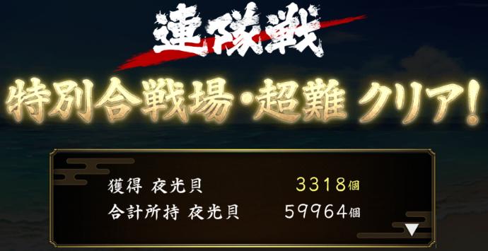 刀剣乱舞「連隊戦~海辺の陣~」18