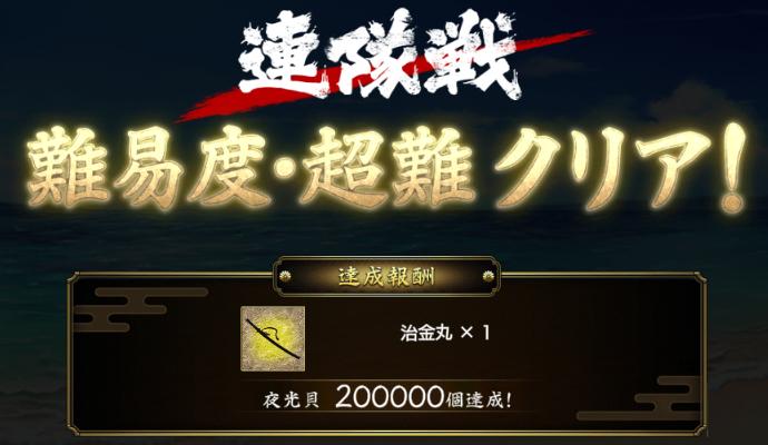 刀剣乱舞「連隊戦~海辺の陣~」26