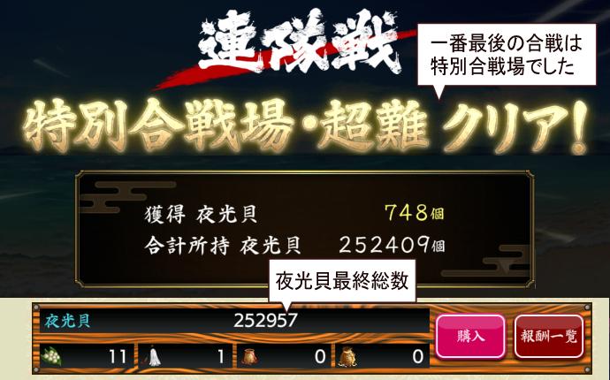 刀剣乱舞「連隊戦~海辺の陣~」27