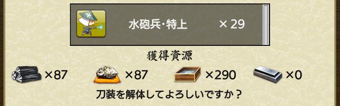 刀剣乱舞「連隊戦~海辺の陣~」28