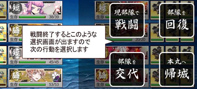 刀剣乱舞「連隊戦~海辺の陣~」4