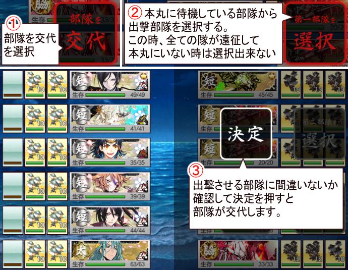 刀剣乱舞「連隊戦~海辺の陣~」5
