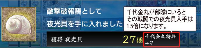 刀剣乱舞「連隊戦~海辺の陣~」8