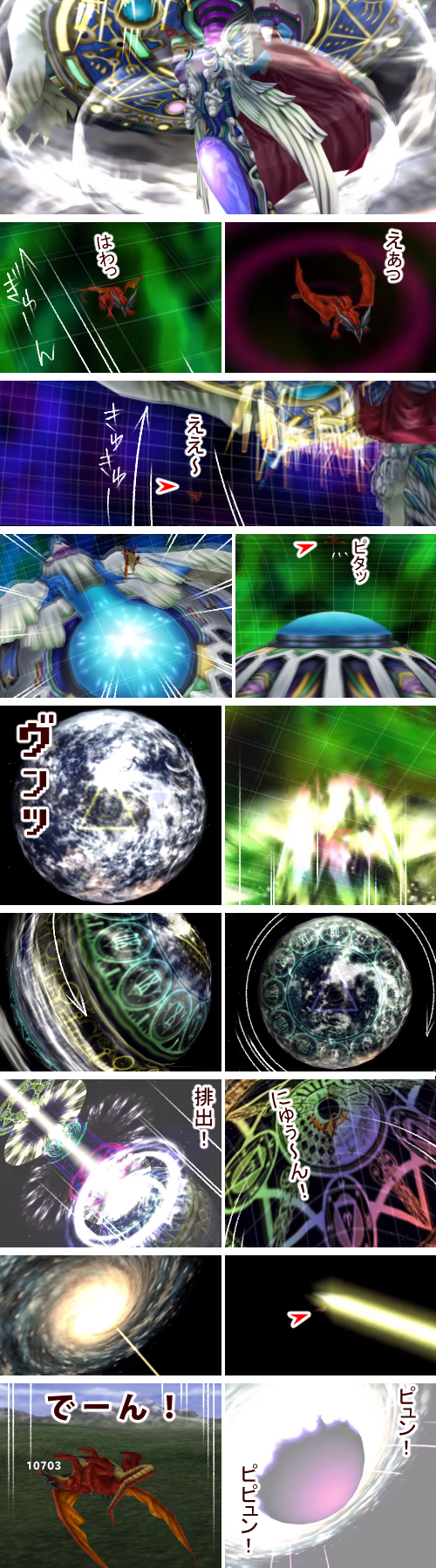 FF8G.F.「エデン」の召喚シーン2