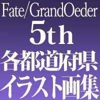 fgo5周年記念画集受注発売アイコン