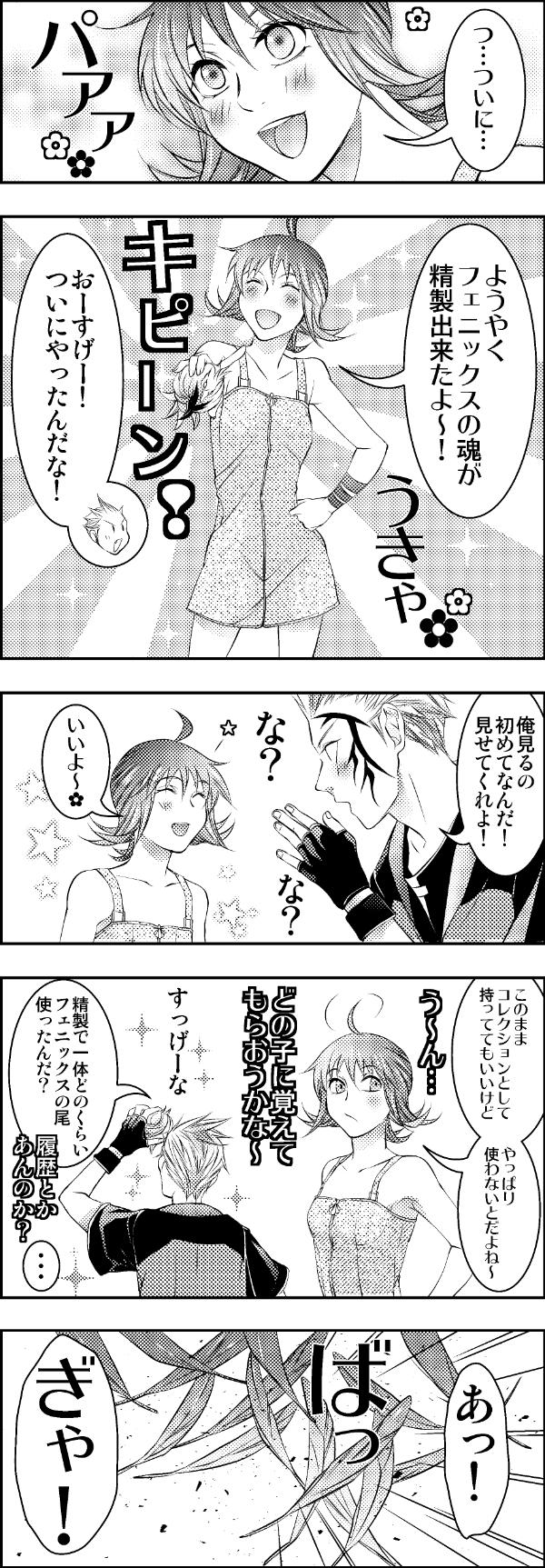 「フェニックス」小ネタ漫画1