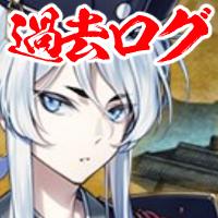 大阪城攻略記事過去ログアイコン