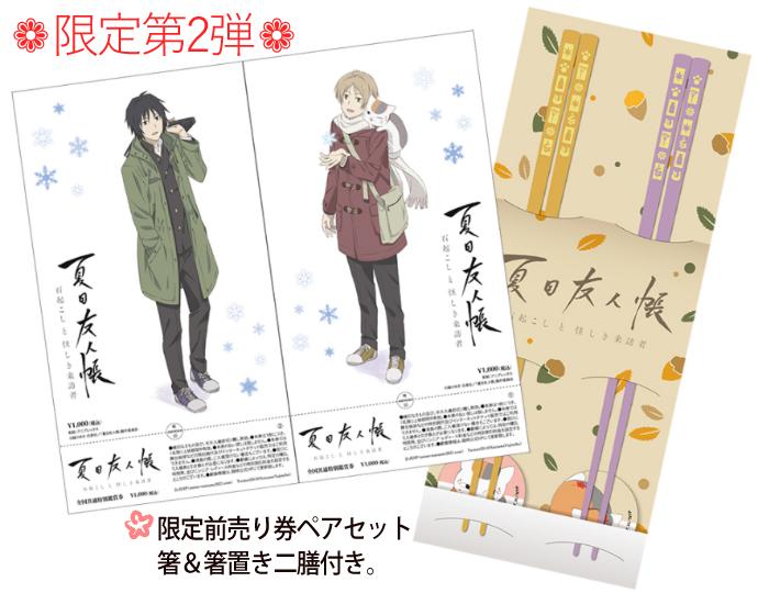夏目友人帳映画「石起こしと怪しき来訪者」限定販売セット2