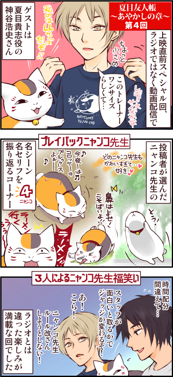 夏目友人帳映画「石起こしと怪しき来訪者」1月23日回動画配信