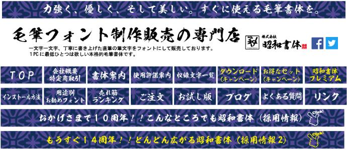 昭和書体「鬼セット」購入レビュー1