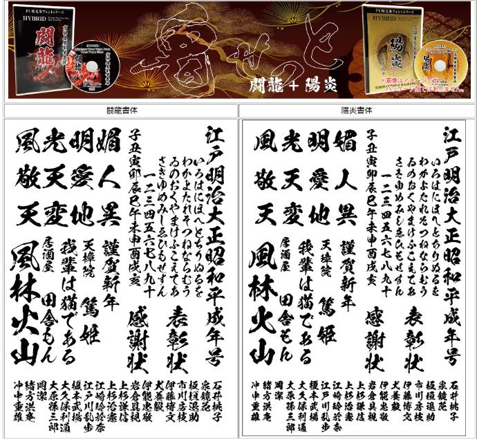 昭和書体「鬼セット」購入レビュー2