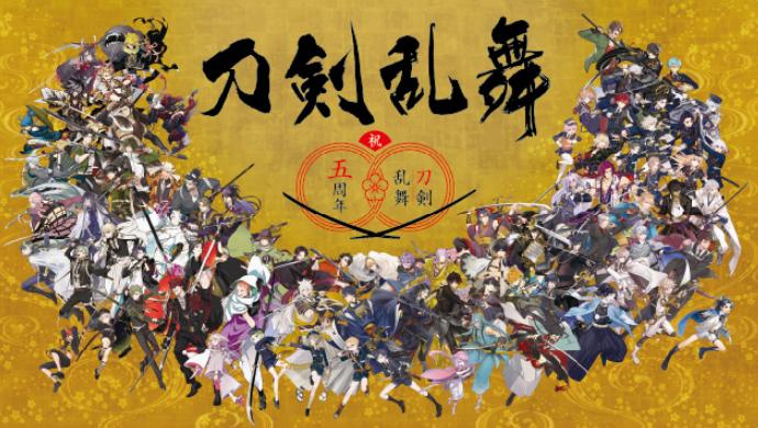 「刀剣乱舞 五周年記念祝画」1