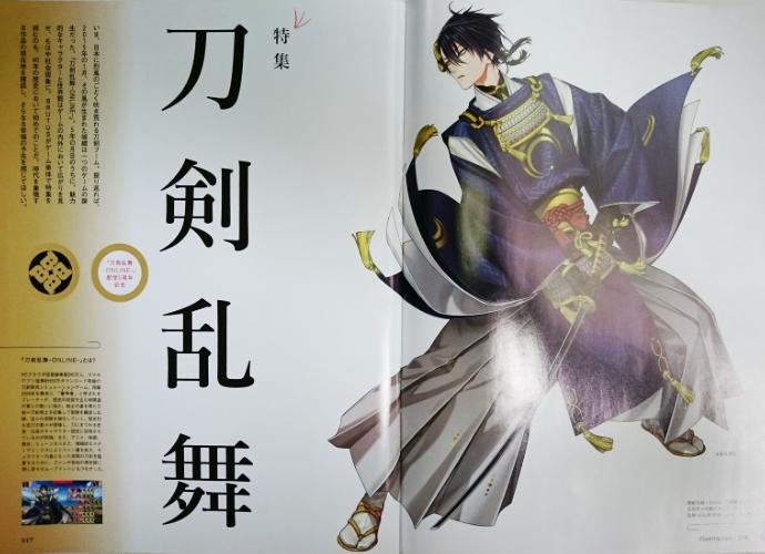 「刀剣乱舞 五周年記念祝画」2