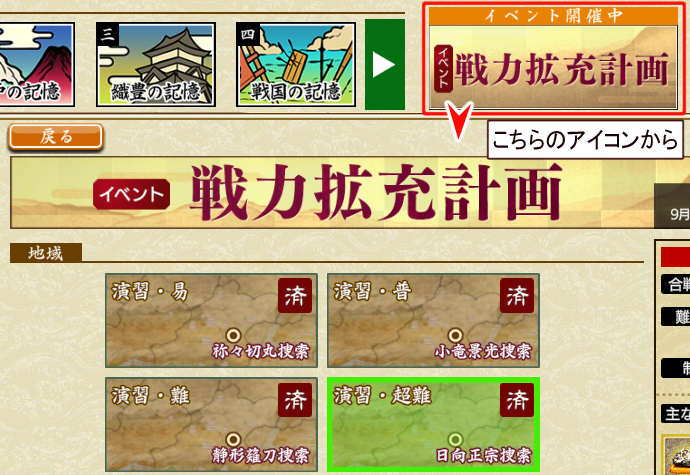 刀剣乱舞イベント「戦力拡充計画」1