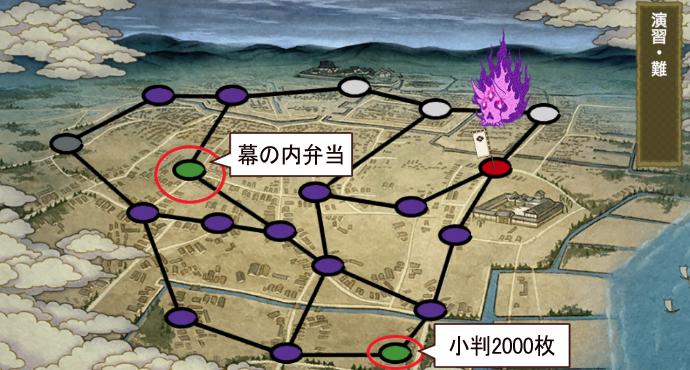 刀剣乱舞イベント「戦力拡充計画」難易度難マップ